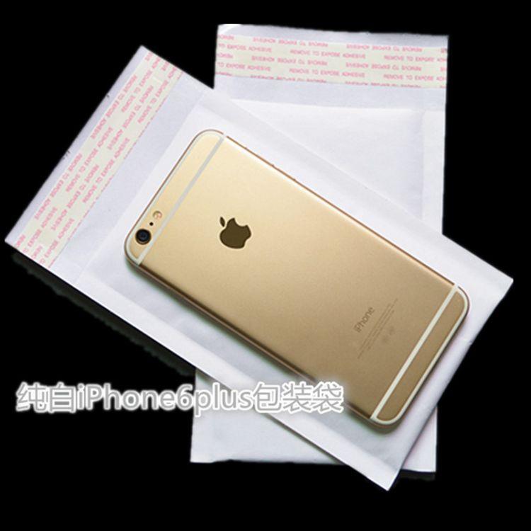 手机壳包装袋苹果iphoen6 6PLUS白色牛皮纸气泡信封120*175/830个