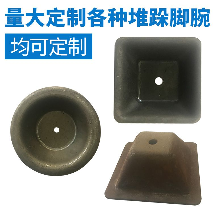 堆垛架专用脚碗工具定位器堆垛脚碗方碗圆碗梯形碗调节脚可定制