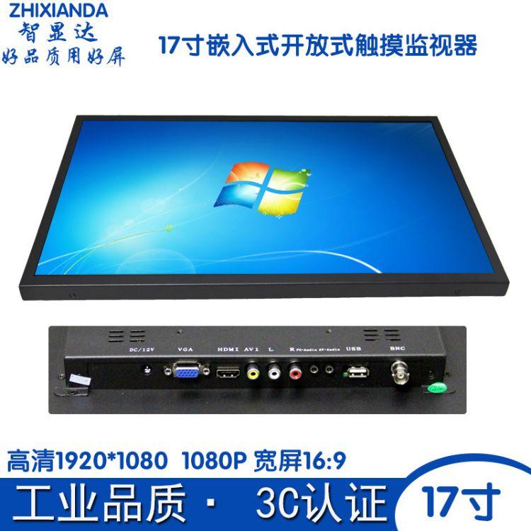 智显达17寸宽屏铁壳监视器HDMI高清液晶工业工控安防显示器1080P