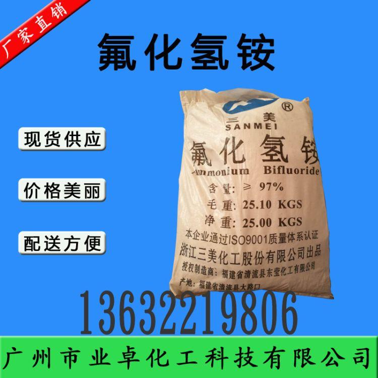 华南片区总代理,氟化氢铵(三美)97%,13632219806