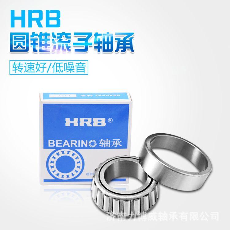 HRB哈尔滨32006-X轴承圆锥滚子32006轴承