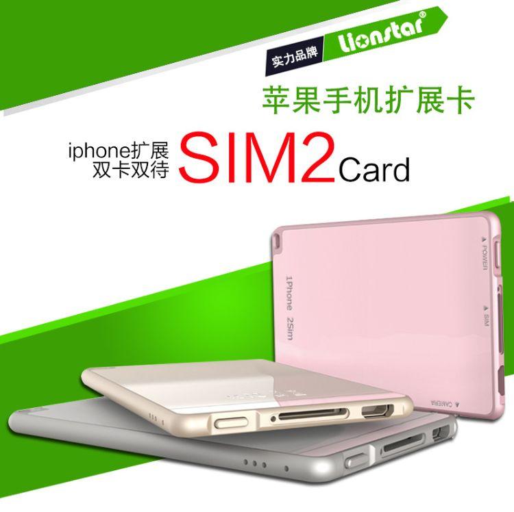 iphone双卡双待 iPhone 8 便携式卡片双卡双待SIM扩展器防丢自拍