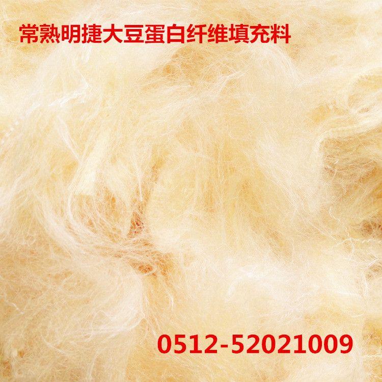供应大豆蛋白纤维填充料