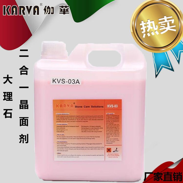 伽华03A大理石二合一晶面保养剂石材抛光剂大理石保养液 五公斤装