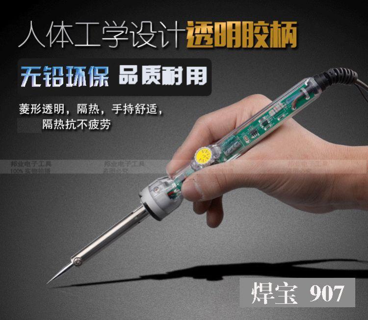 焊宝907调温电烙铁套装家用恒温可调学生手机维修工具烙铁电焊笔