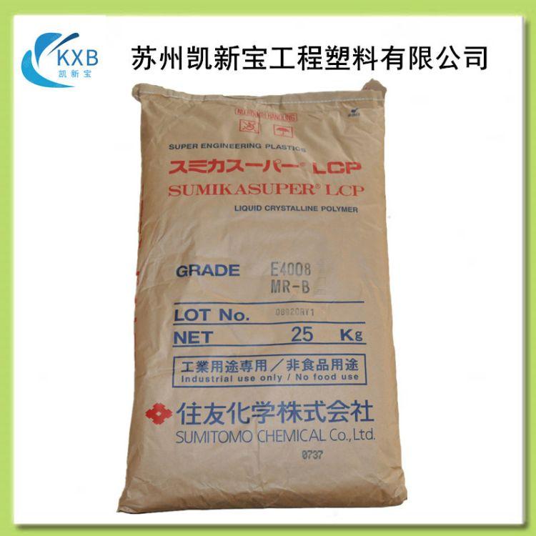 LCP 日本住友化学 E4008 增强级-高强度-阻燃级-耐高温