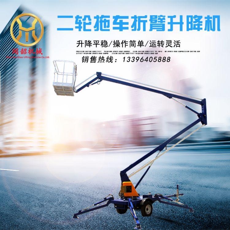 厂家生产升降平台柴油机电瓶式曲臂式升降机路灯维修高空作业平台
