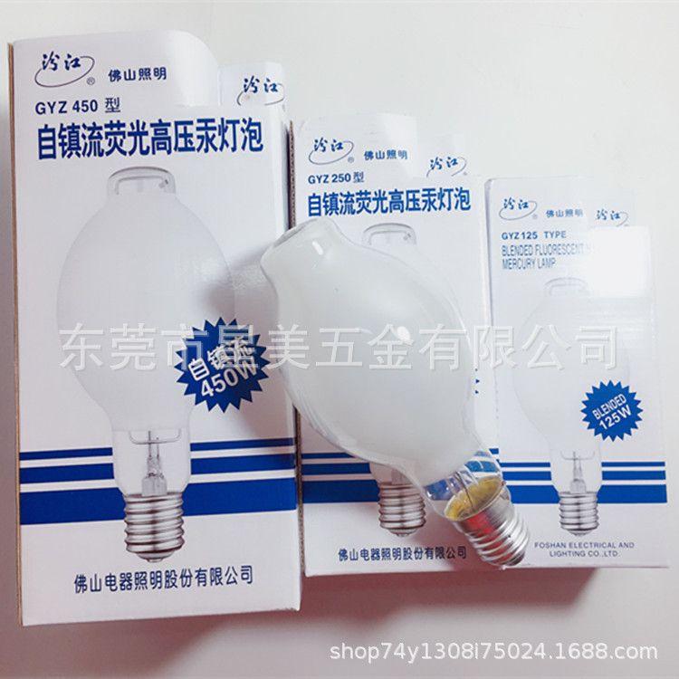 汾江佛山照明高压自镇流汞灯水银灯泡E27螺口GYZ-160W