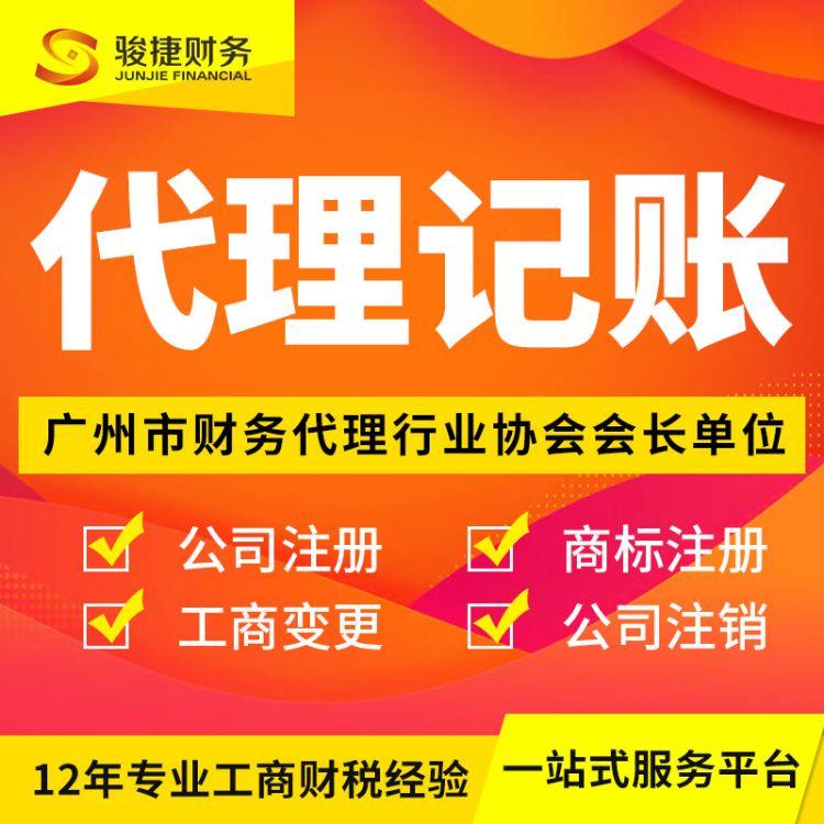 骏捷财务公司 代理记账 资深会计做账报税 财务会计服务 纳税申报