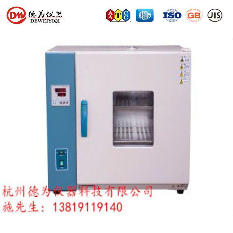 电热 鼓风干燥箱 烘箱 工业恒温烤箱