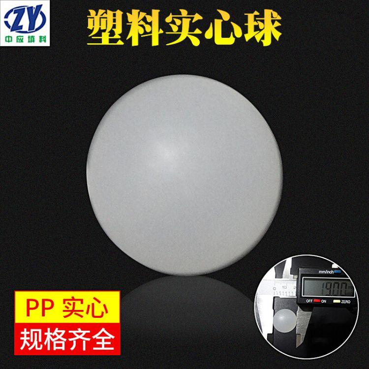 中应PP填料 实心球塑料 高密度聚丙烯塑料球 φ5mm-φ35mm抛光密封球
