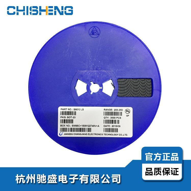 原装长电高品质贴片三极管 S9013 J3 SOT-23封装
