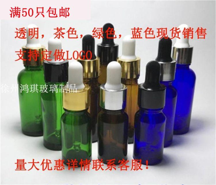 包邮玻璃茶色精油瓶滴管瓶蓝色玻璃精油瓶精油分装瓶10ML-100ML