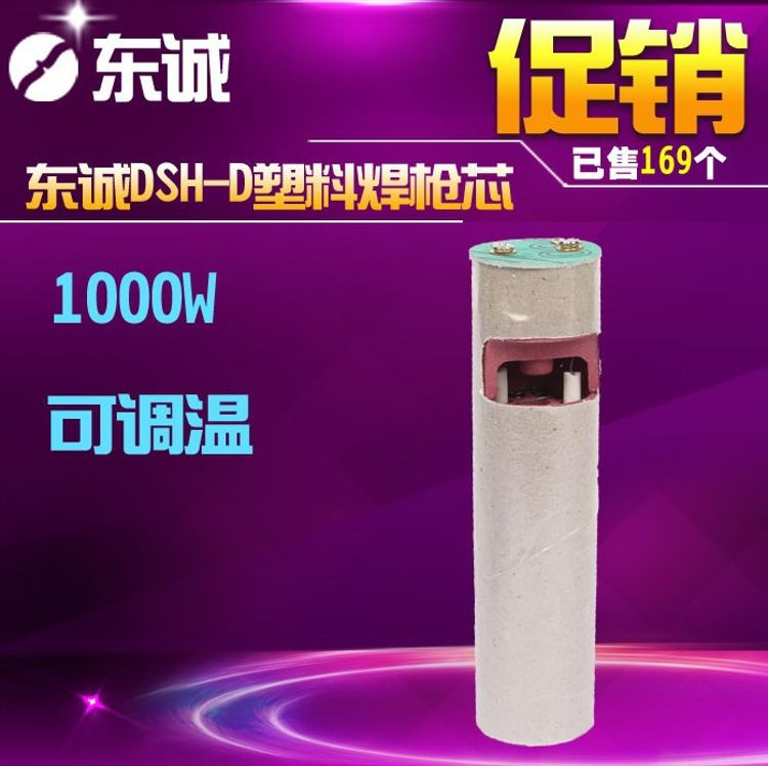 东诚DSH-D 1000w可调温塑料焊枪发热芯 发热丝