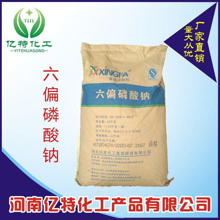 供应 六偏磷酸钠 食品级保水剂 改良剂  质量保证