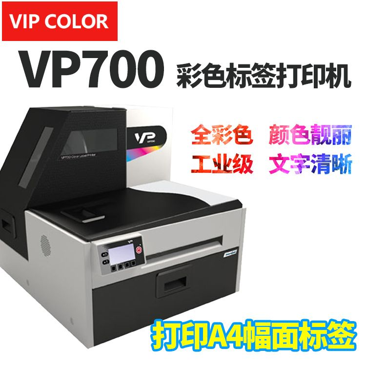 Vip Color VP700彩色標簽機A4工業不干膠噴墨印刷二維條碼打印機
