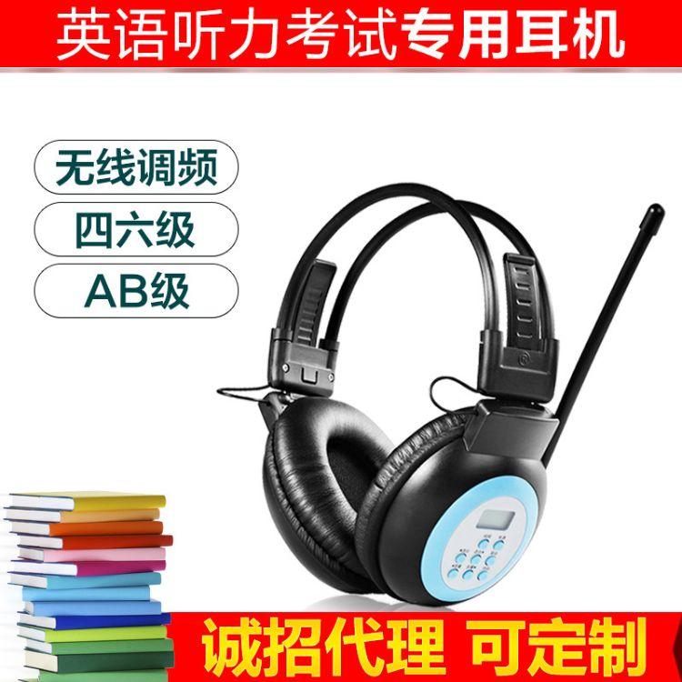 宝升 英语考试听力调频耳机 BS-238四六级听力教学多功能耳机