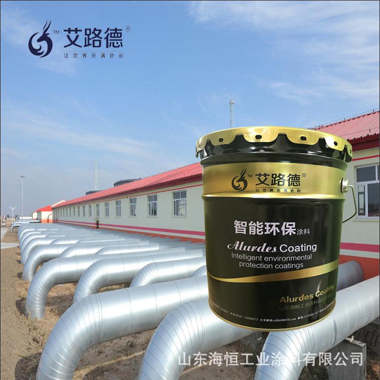 山东艾路德牌天然气石油储罐导静电防腐底面漆