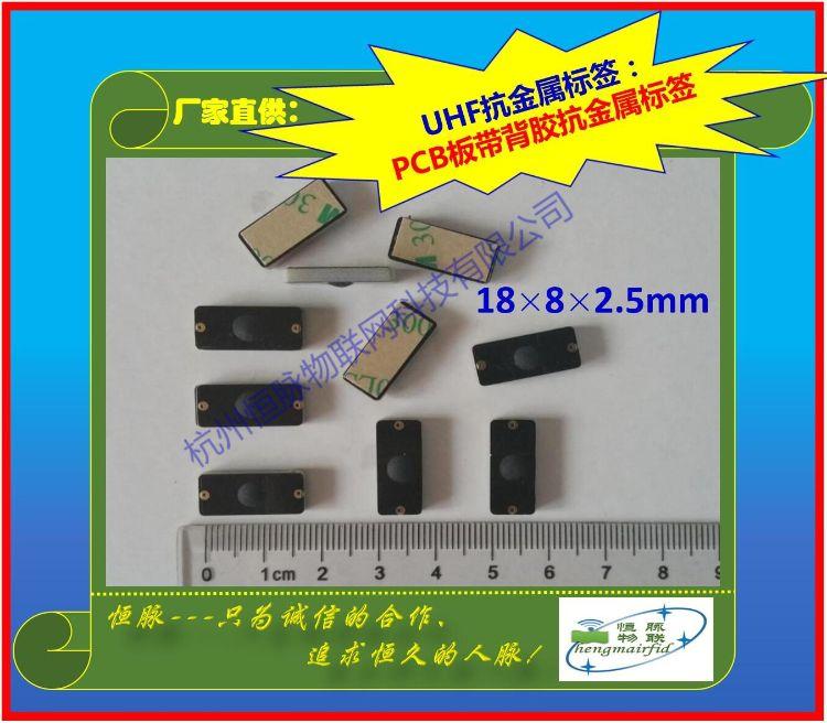 供应RFID生产管理标签资产仓储物流固定资产PCB抗金属超高频定制