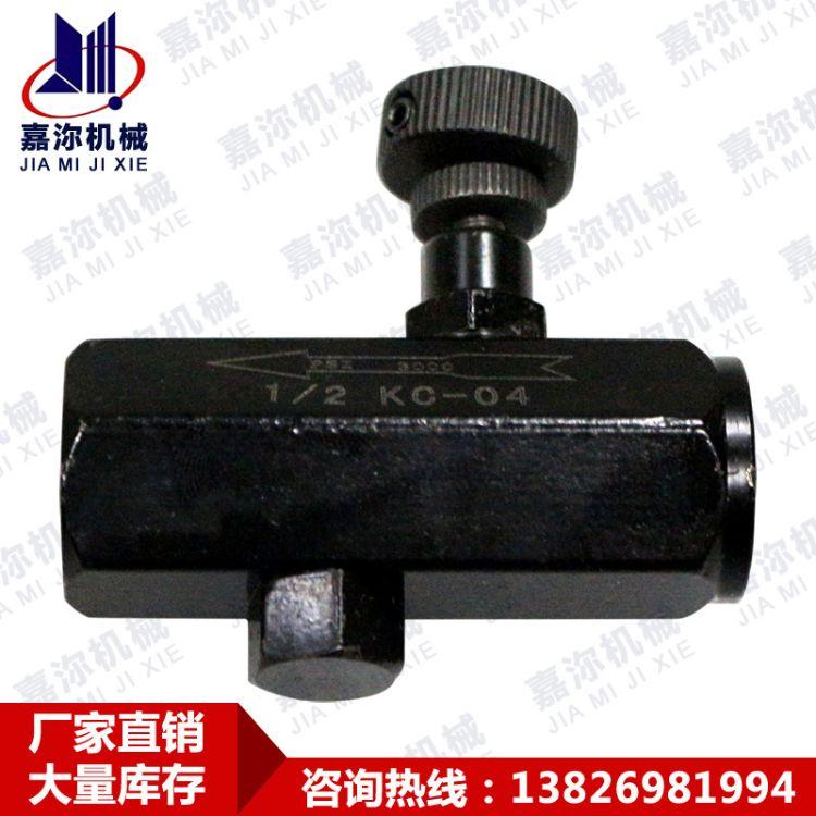管式节流阀KC-03油缸厂家供应 KC管式单向节流阀 流量控制阀