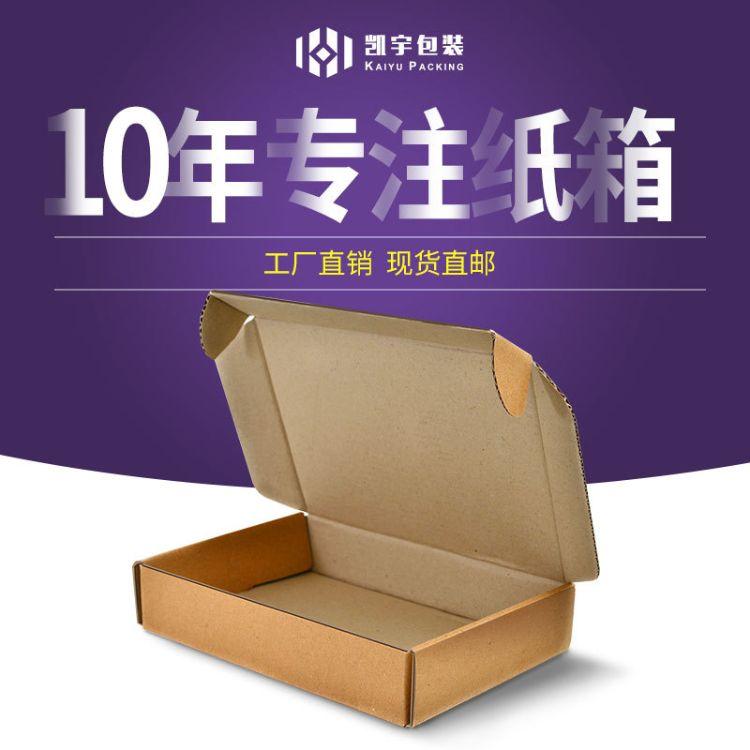 【凯宇包装】江苏飞机盒定制现货批发厂家定制服务周到 价格合理