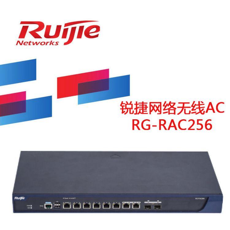 锐捷RG-RAC256无线控制器AC控制器机架式无线AC控制器管理器