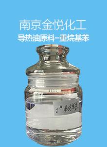 2#重烷基苯HAB(水白色 发蓝光)