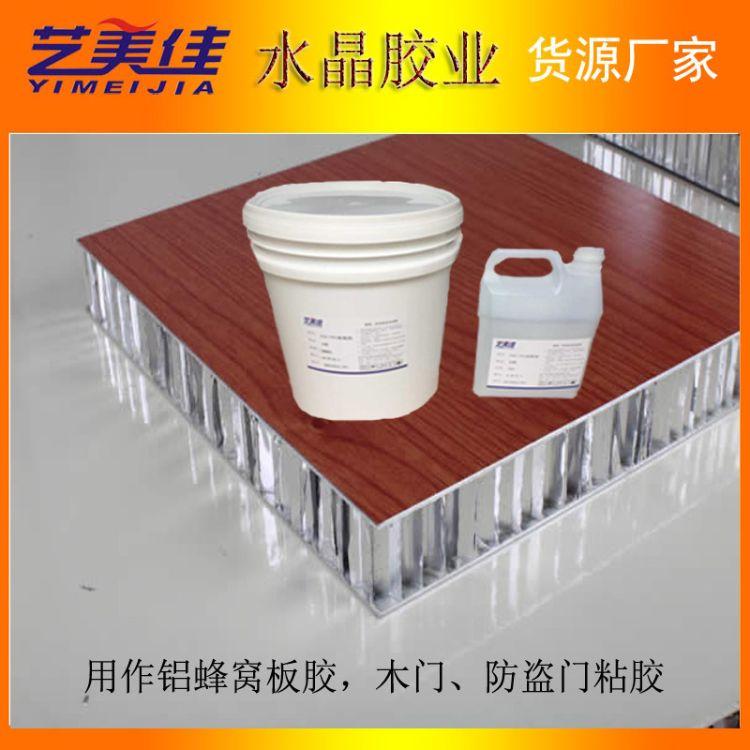 石材蜂窝板胶 复合板胶 铝蜂窝发泡胶 铝材铝板专用胶水