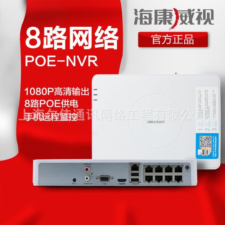 上海监控安装 海康威视DS-7108N-F1/8P poe网络8路NVR高清录像机
