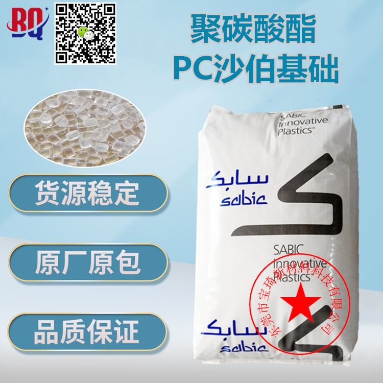 沙比克PC塑料 美国沙伯基础 3412ECR 加纤20%无卤阻燃V0级 PC塑胶原料 聚碳酸酯颗粒