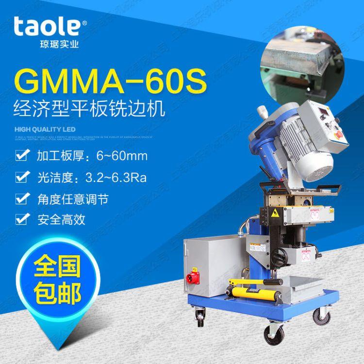 GMMA-60S铣削式坡口机