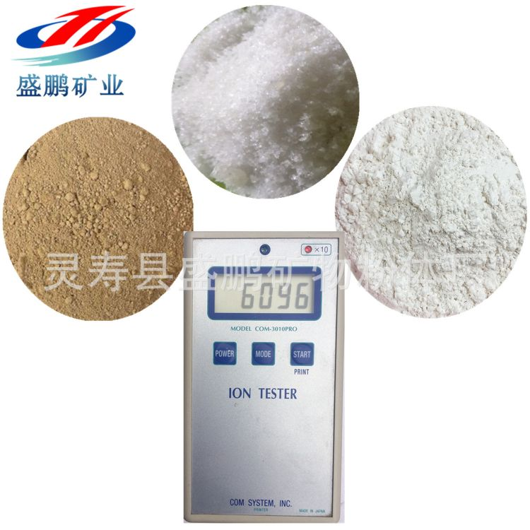 长期供应负离子粉 陶瓷专用负离子粉盛鹏实力厂家