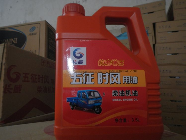 时风 福田 五征农用车专用油 柴油机油 2.7公斤