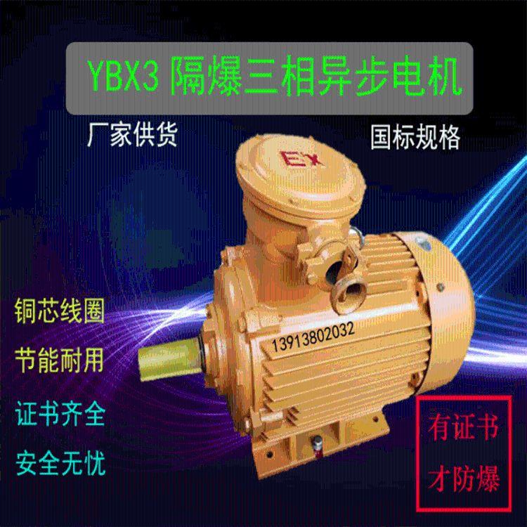 【新大力】厂家直销防爆电机 电动机YBX3-80M1-2/0.75KW 卧式防爆电机