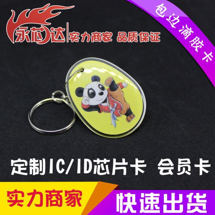 水晶滴胶礼品卡挂饰 可根据客户要求个性化定制高端礼品纪念品
