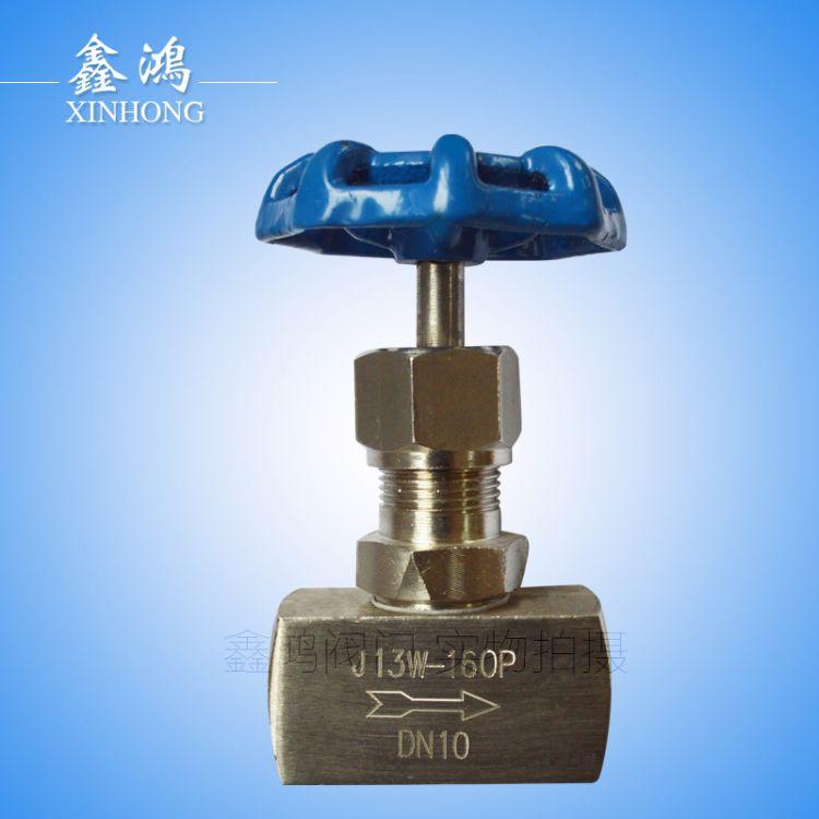 厂家供应针型阀 J13W-160P内螺纹针型阀 不锈钢针型阀 针阀*