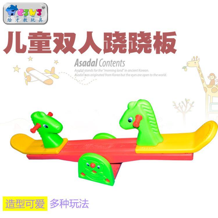 双人木马儿童玩具室内室外卡通动物跷跷板幼儿园塑料摇摇马翘翘板