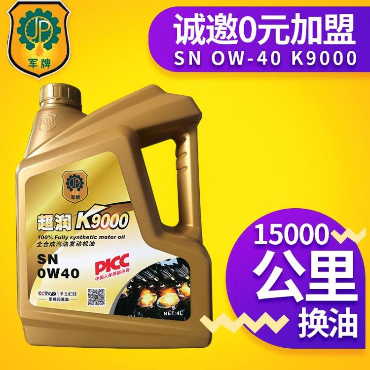 军牌 润滑油 0W-40K9000全合成汽车机油润滑油