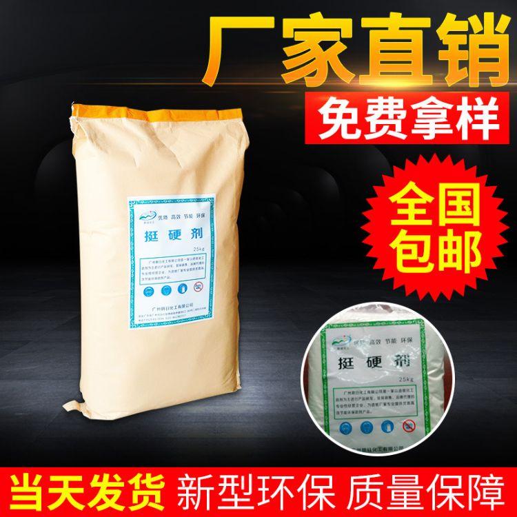 厂家供应纸张挺硬剂 环保高效无污染造纸专用挺硬剂 量大优惠