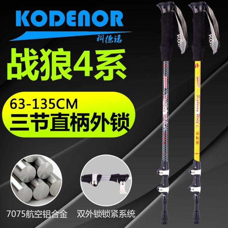 科德诺户外战狼4系登山杖铝合金3节折叠外锁直柄伸缩健走滑雪手杖
