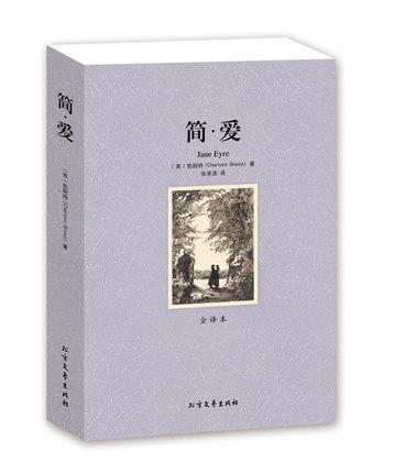 简爱(全译本) 无删节 完整中文版 原版原著、、图书