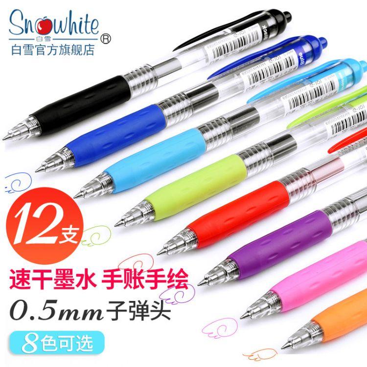 白雪G-101 彩色速干中性笔 按动签字笔跳动多色学生用中性笔
