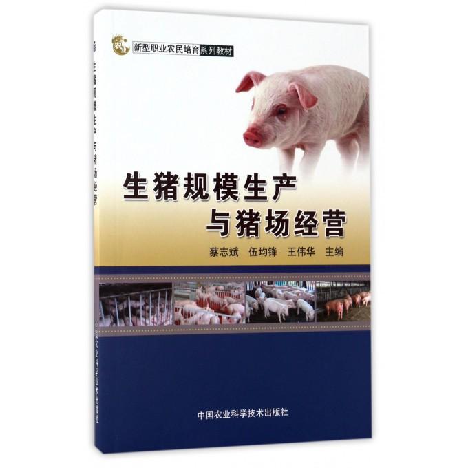 生猪规模生产与猪场经营(新型职业农民培育系列教材)