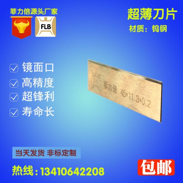 厂家直销镜面口纺织刀片高精度耐磨45*11.3*0.2钨钢破丝刀片批发