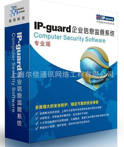 ip-guard桌面安全管理系统 移动存储管控(价格面议)