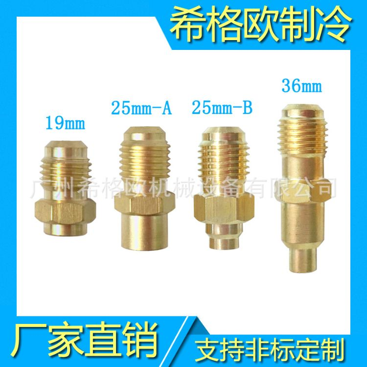 厂家直销空气能热泵空调R134aR407R404R410顶针阀 冰箱加液咀