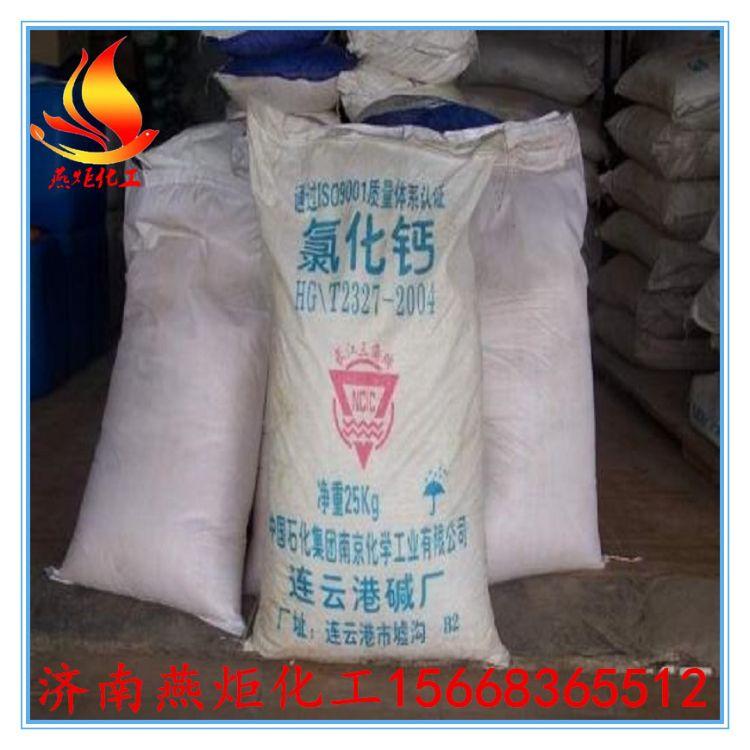 厂家现货供应 食品添加剂氯化钙 量大从优 欢迎订购