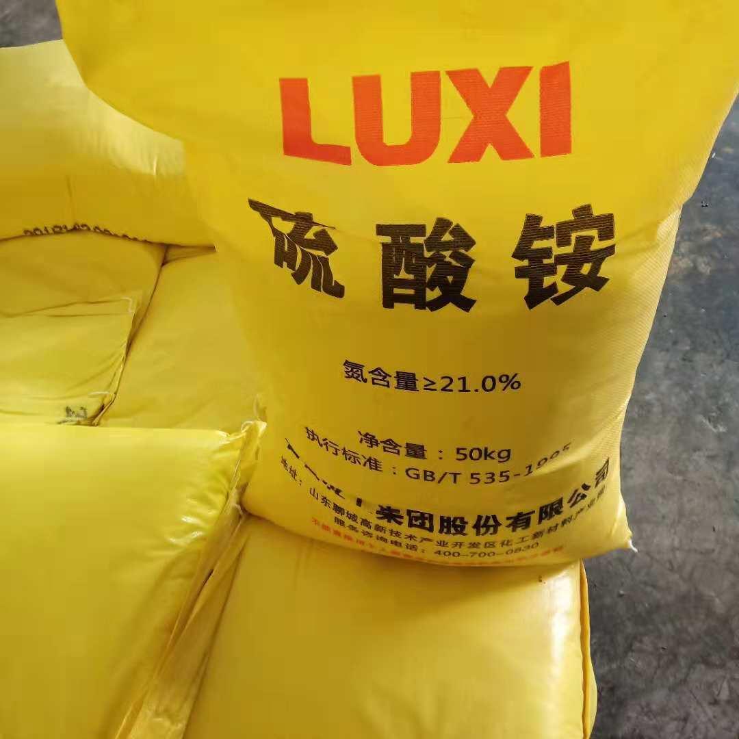 硫酸铵 复合肥原料 农业级硫酸铵厂家