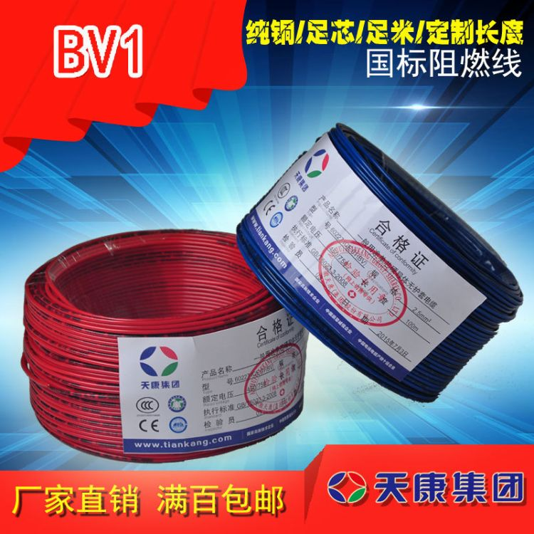 天康单芯线铜硬线电线电缆BV1纯铜芯国标阻燃家装家用照明100米