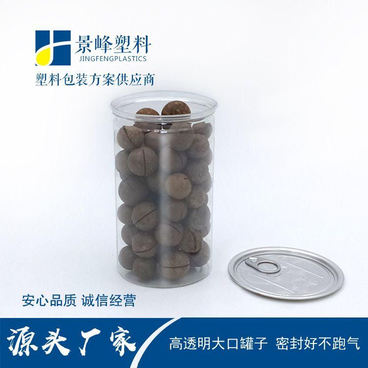 塑料食品罐 塑料罐子 pet易拉罐 干果 零食 糖果罐子85*150